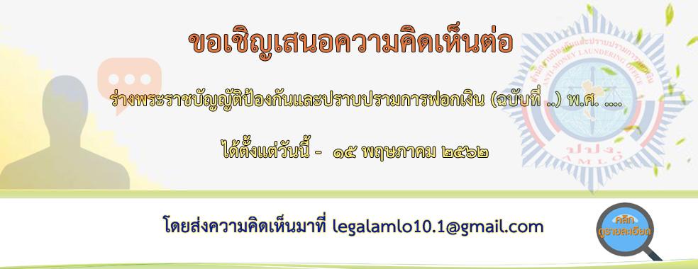 ขอเชิญเสนอความคิดเห็นต่อร่างพระราชบัญญัติป้องกันและปราบปรามการฟอกเงิน