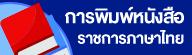 การพิมพ์หนังสือราชการภาษาไทย