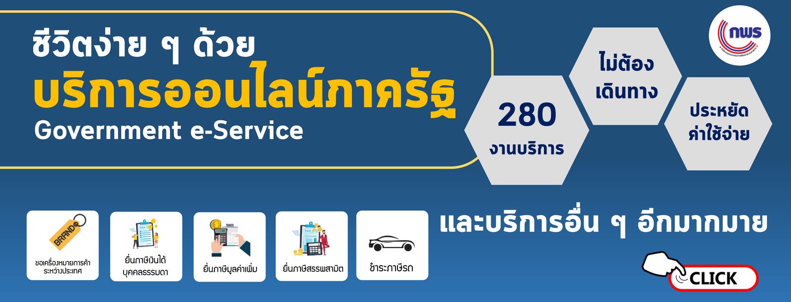 280งานบริการ e-Service ของรัฐ