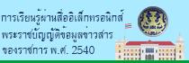 การเรียนรู้ผ่านสื่ออิเล็กทรอนิกส์ : พระราชบัญญัติข้อมูลข่าวสารของราชการ พ.ศ. 2540