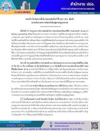 เลขา ปปง. ยกระดับมาตรการฟอกเงินไทยสู่มาตรฐานสากล