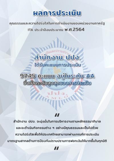 สำนักงาน ปปง. เผยผล ITA ประจำปี 2564